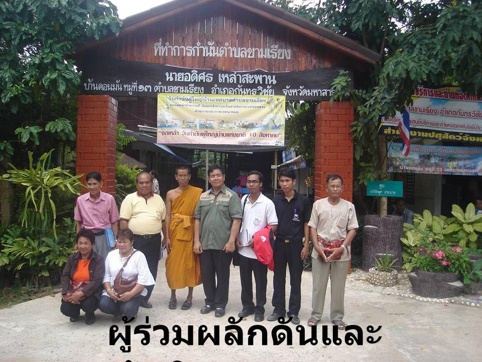 ผู้ร่วมผลักดันและ ดำเนินการชุมชน