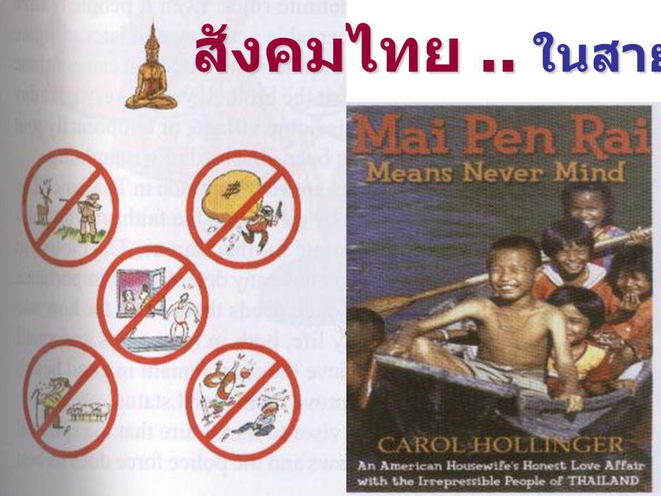 สังคมไทย.. ในสายตาฝรั่ง