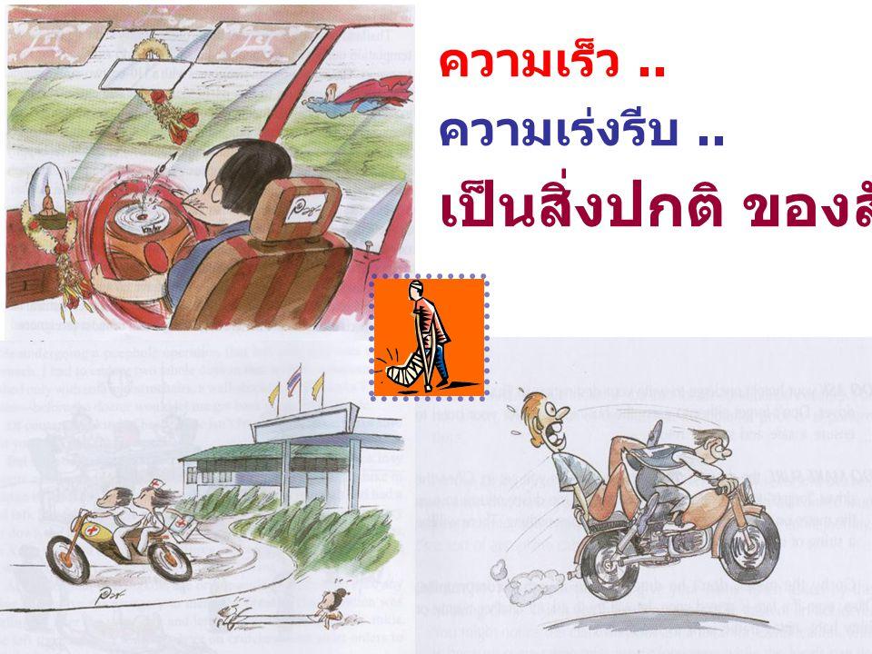 ความเร็ว.. ความเร่งรีบ.. เป็นสิ่งปกติ ของสังคมไทย