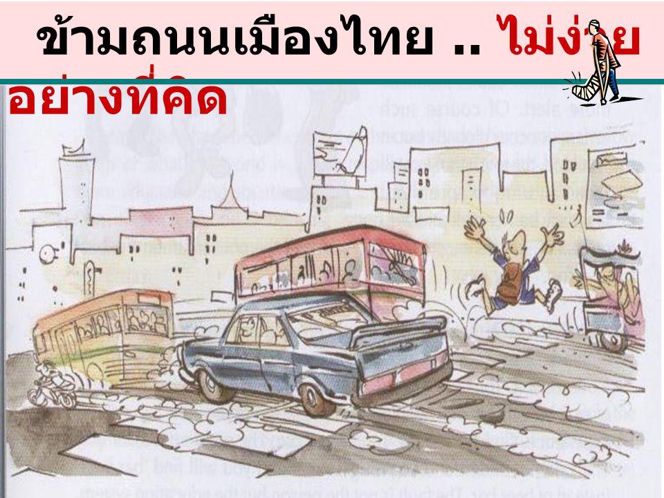 ข้ามถนนเมืองไทย.. ไม่ง่าย อย่างที่คิด