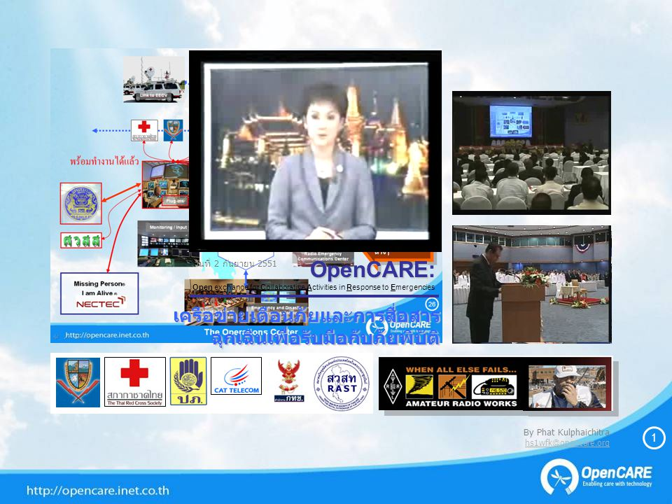 OpenCARE OpenCARE: Open exchange for Collaborative Activities in Response to Emergencies By Phat Kulphaichitra hs1wfk@opencare.org hs1wfk@opencare.org 1 เครือข่ายเตือนภัยและการสื่อสาร ฉุกเฉินเพื่อรับมือกับภัยพิบัติ วันที่ 2 กันยายน 2551