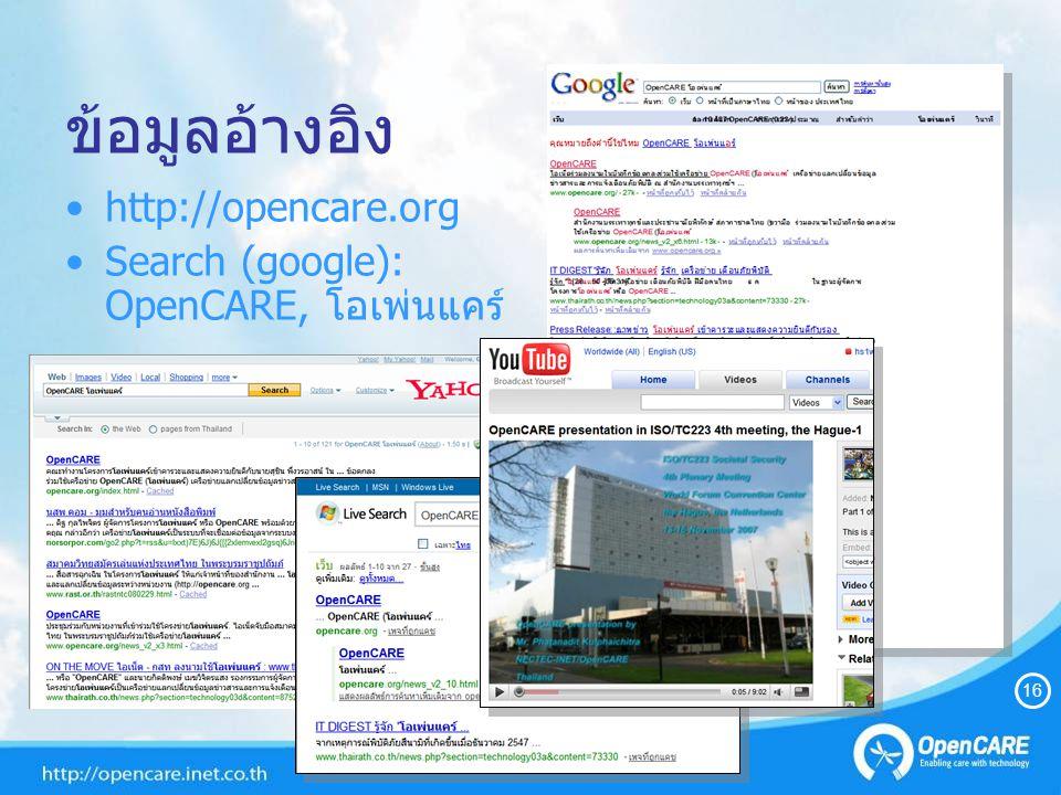 ข้อมูลอ้างอิง http://opencare.org Search (google): OpenCARE, โอเพ่นแคร์ 16