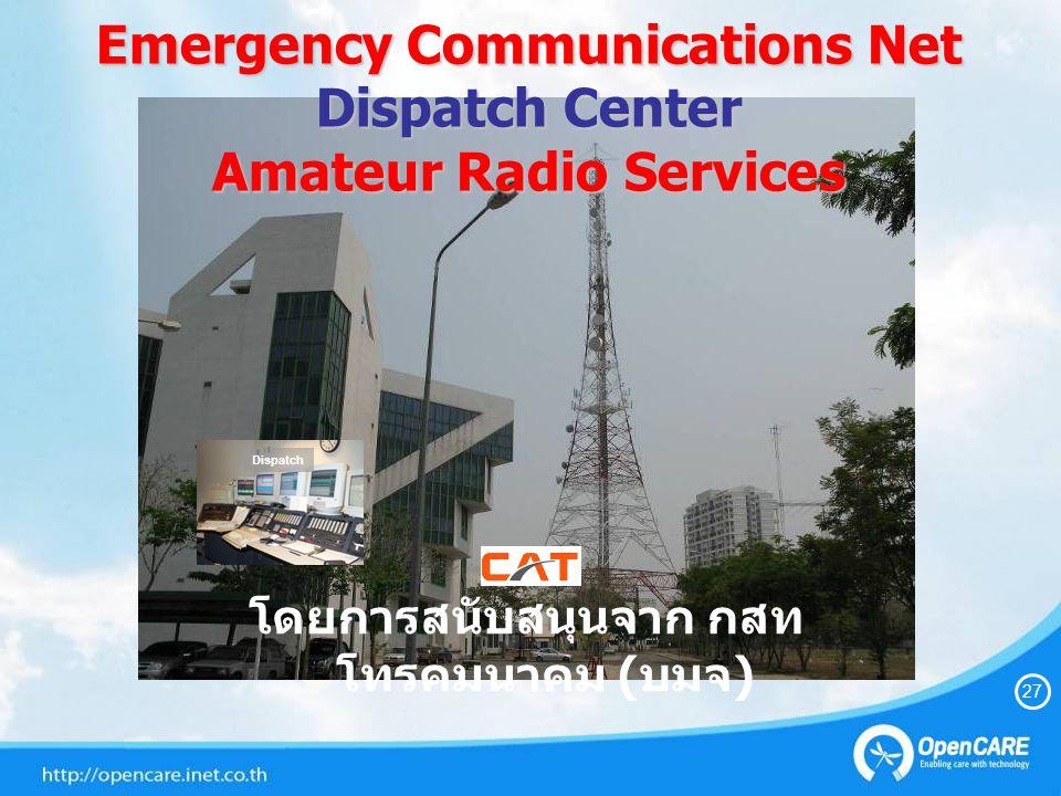 Emergency Communications Net Dispatch Center Amateur Radio Services โดยการสนับสนุนจาก กสท โทรคมนาคม ( บมจ ) Dispatch 27