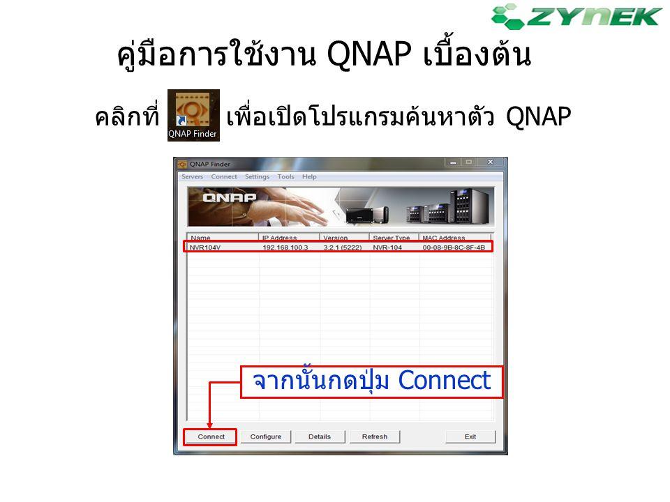 คู่มือการใช้งาน QNAP เบื้องต้น คลิกที่ เพื่อเปิดโปรแกรมค้นหาตัว QNAP จากนั้นกดปุ่ม Connect