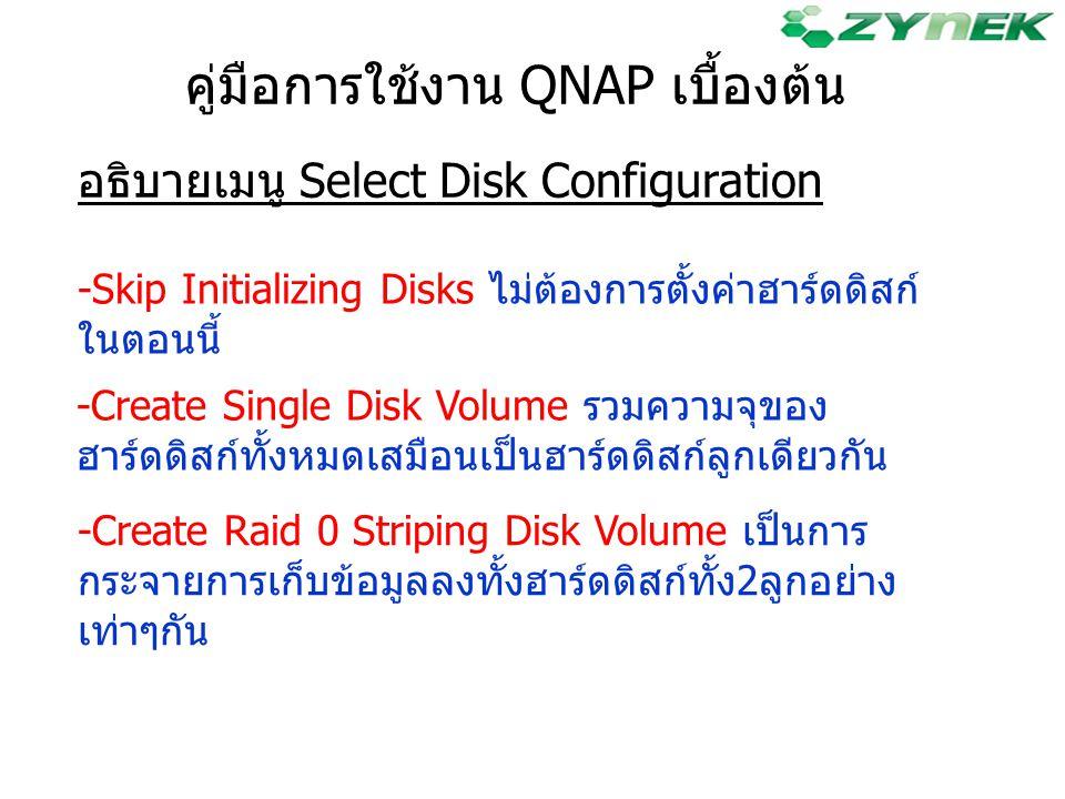 คู่มือการใช้งาน QNAP เบื้องต้น อธิบายเมนู Select Disk Configuration -Skip Initializing Disks ไม่ต้องการตั้งค่าฮาร์ดดิสก์ ในตอนนี้ -Create Single Disk