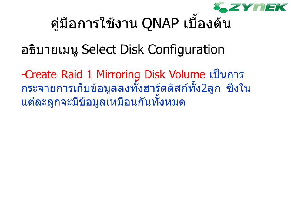 คู่มือการใช้งาน QNAP เบื้องต้น อธิบายเมนู Select Disk Configuration -Create Raid 1 Mirroring Disk Volume เป็นการ กระจายการเก็บข้อมูลลงทั้งฮาร์ดดิสก์ทั