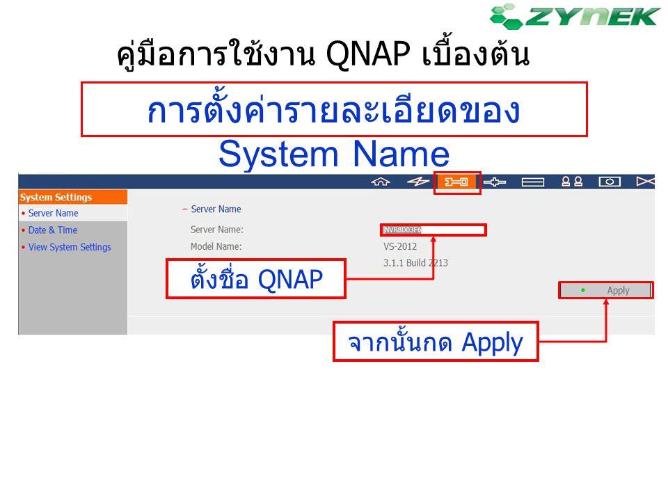 คู่มือการใช้งาน QNAP เบื้องต้น การตั้งค่ารายละเอียดของ System Name ตั้งชื่อ QNAP จากนั้นกด Apply