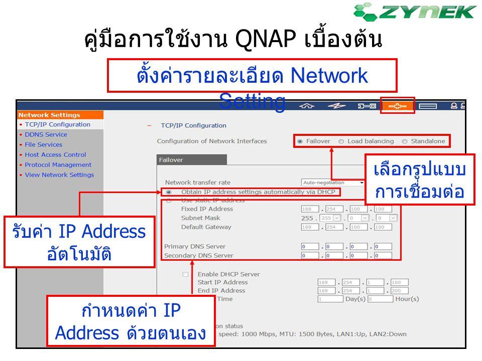 คู่มือการใช้งาน QNAP เบื้องต้น ตั้งค่ารายละเอียด Network Setting เลือกรูปแบบ การเชื่อมต่อ รับค่า IP Address อัตโนมัติ กำหนดค่า IP Address ด้วยตนเอง