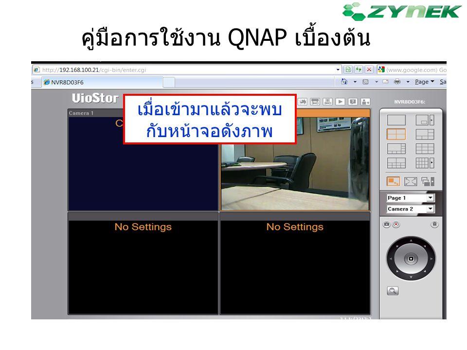 คู่มือการใช้งาน QNAP เบื้องต้น เมื่อเข้ามาแล้วจะพบ กับหน้าจอดังภาพ