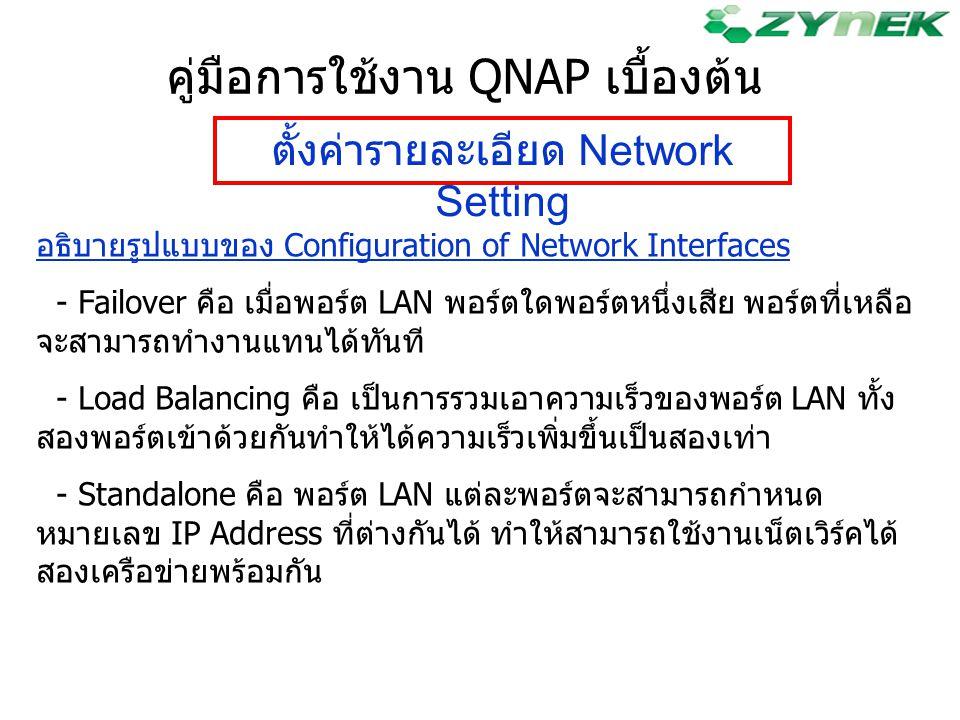 คู่มือการใช้งาน QNAP เบื้องต้น อธิบายรูปแบบของ Configuration of Network Interfaces - Failover คือ เมื่อพอร์ต LAN พอร์ตใดพอร์ตหนึ่งเสีย พอร์ตที่เหลือ จ