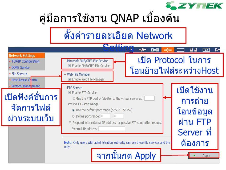 คู่มือการใช้งาน QNAP เบื้องต้น ตั้งค่ารายละเอียด Network Setting เปิด Protocol ในการ โอนย้ายไฟล์ระหว่างHost เปิดฟังค์ชั่นการ จัดการไฟล์ ผ่านระบบเว็บ เ