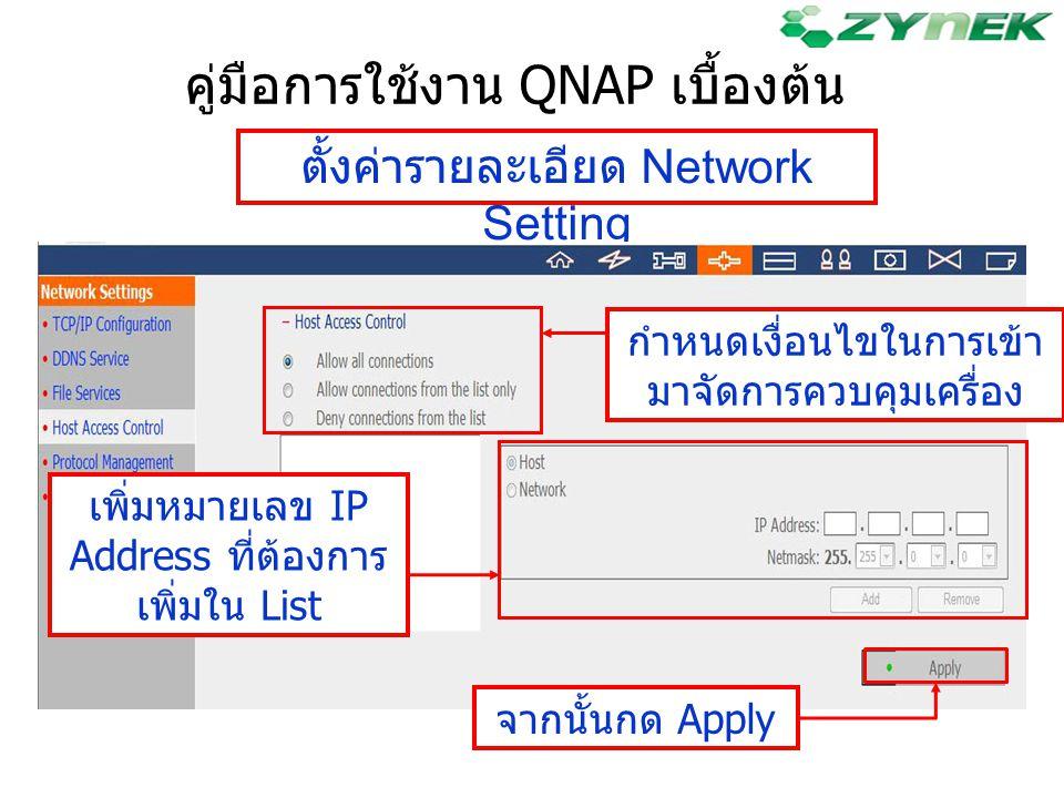 คู่มือการใช้งาน QNAP เบื้องต้น ตั้งค่ารายละเอียด Network Setting กำหนดเงื่อนไขในการเข้า มาจัดการควบคุมเครื่อง เพิ่มหมายเลข IP Address ที่ต้องการ เพิ่ม
