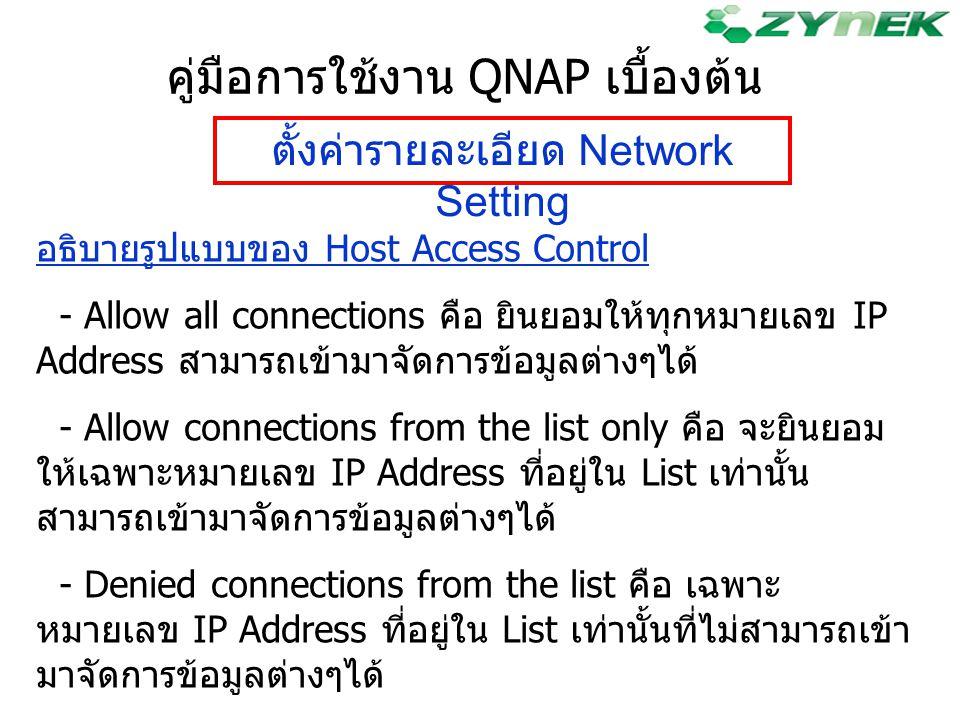 คู่มือการใช้งาน QNAP เบื้องต้น อธิบายรูปแบบของ Host Access Control - Allow all connections คือ ยินยอมให้ทุกหมายเลข IP Address สามารถเข้ามาจัดการข้อมูล