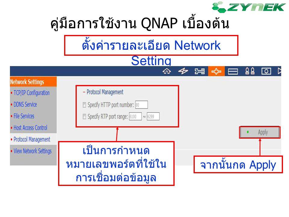 คู่มือการใช้งาน QNAP เบื้องต้น ตั้งค่ารายละเอียด Network Setting เป็นการกำหนด หมายเลขพอร์ตที่ใช้ใน การเชื่อมต่อข้อมูล จากนั้นกด Apply