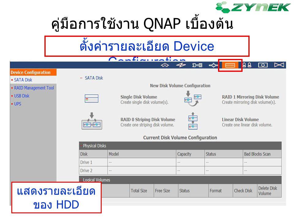 คู่มือการใช้งาน QNAP เบื้องต้น ตั้งค่ารายละเอียด Device Configuration แสดงรายละเอียด ของ HDD