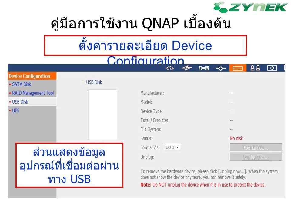 คู่มือการใช้งาน QNAP เบื้องต้น ตั้งค่ารายละเอียด Device Configuration ส่วนแสดงข้อมูล อุปกรณ์ที่เชื่อมต่อผ่าน ทาง USB