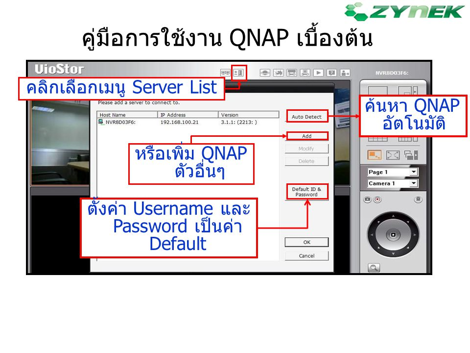 คู่มือการใช้งาน QNAP เบื้องต้น ตั้งค่ารายละเอียด Camera Settings ใส่ข้อมูล ต่างๆ คลิกเลือก กล้อง หรือสามารถ ค้นหากล้องที่ เชื่อมต่ออยู่ได้ ทดสอบการ เชื่อมต่อกับ กล้อง จากนั้นกด Apply