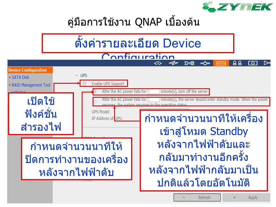 คู่มือการใช้งาน QNAP เบื้องต้น ตั้งค่ารายละเอียด Device Configuration เปิดใช้ ฟังค์ชั่น สำรองไฟ กำหนดจำนวนนาทีให้ ปิดการทำงานของเครื่อง หลังจากไฟฟ้าดั