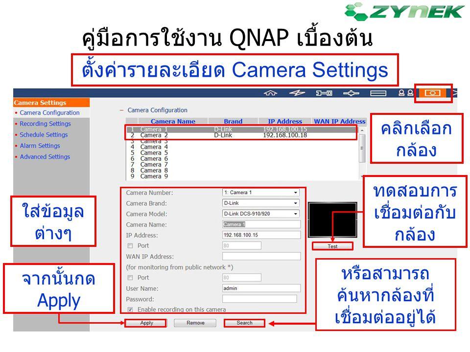 คู่มือการใช้งาน QNAP เบื้องต้น ตั้งค่ารายละเอียด Camera Settings ใส่ข้อมูล ต่างๆ คลิกเลือก กล้อง หรือสามารถ ค้นหากล้องที่ เชื่อมต่ออยู่ได้ ทดสอบการ เช
