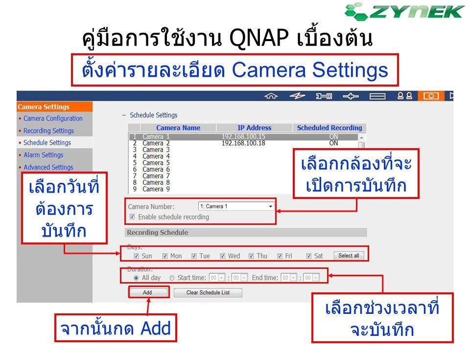 คู่มือการใช้งาน QNAP เบื้องต้น ตั้งค่ารายละเอียด Camera Settings เลือกกล้องที่จะ เปิดการบันทึก เลือกวันที่ ต้องการ บันทึก เลือกช่วงเวลาที่ จะบันทึก จา