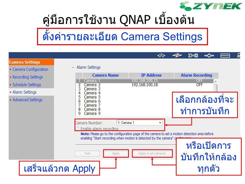 คู่มือการใช้งาน QNAP เบื้องต้น ตั้งค่ารายละเอียด Camera Settings เลือกกล้องที่จะ ทำการบันทึก เสร็จแล้วกด Apply หรือเปิดการ บันทึกให้กล้อง ทุกตัว