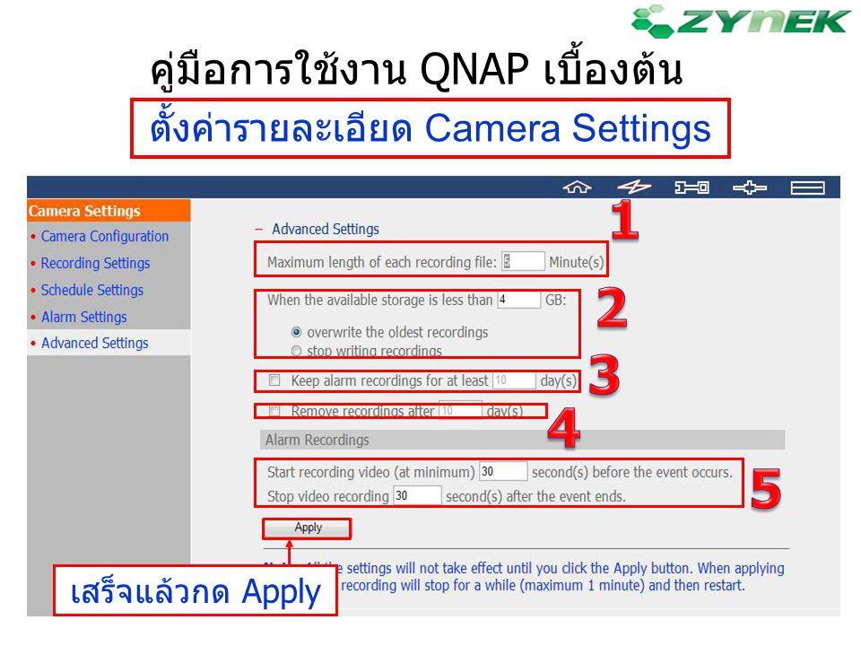 คู่มือการใช้งาน QNAP เบื้องต้น ตั้งค่ารายละเอียด Camera Settings เสร็จแล้วกด Apply
