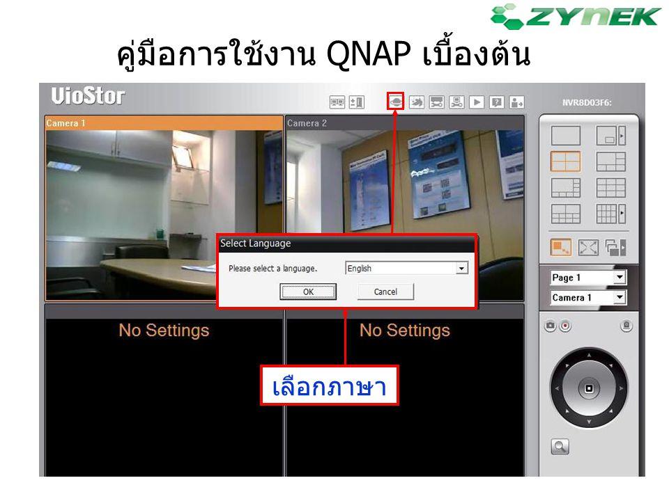 คู่มือการใช้งาน QNAP เบื้องต้น เลือกภาษา