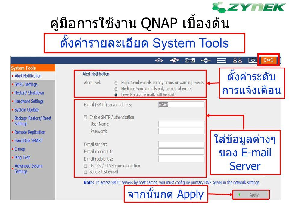 คู่มือการใช้งาน QNAP เบื้องต้น ตั้งค่ารายละเอียด System Tools ตั้งค่าระดับ การแจ้งเตือน ใส่ข้อมูลต่างๆ ของ E-mail Server จากนั้นกด Apply