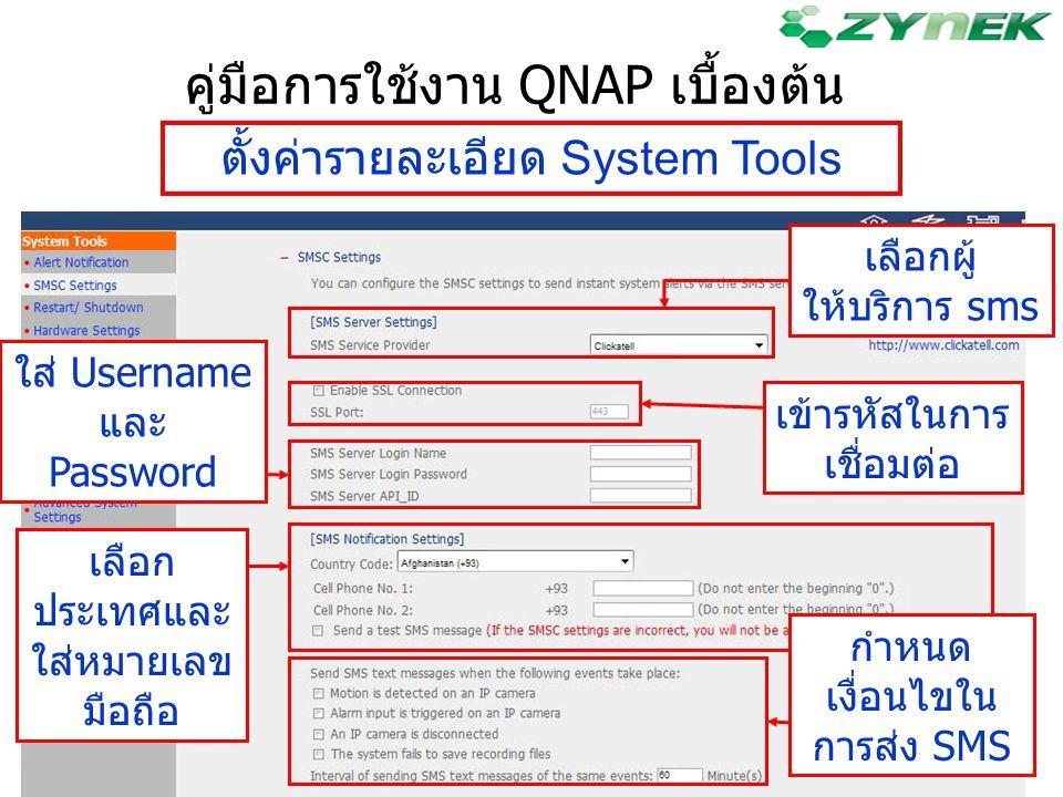 คู่มือการใช้งาน QNAP เบื้องต้น ตั้งค่ารายละเอียด System Tools เลือกผู้ ให้บริการ sms เลือก ประเทศและ ใส่หมายเลข มือถือ กำหนด เงื่อนไขใน การส่ง SMS เข้