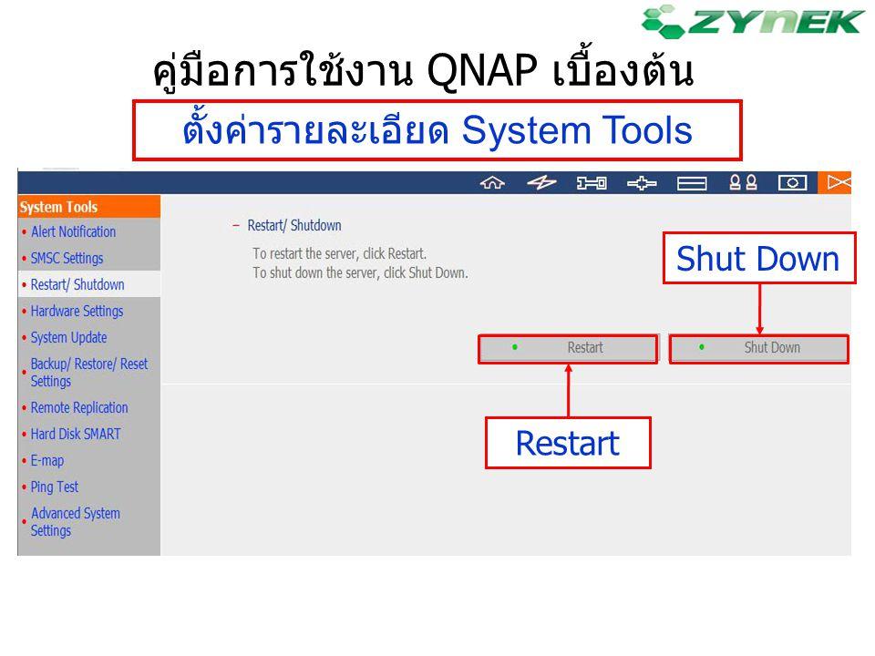 คู่มือการใช้งาน QNAP เบื้องต้น ตั้งค่ารายละเอียด System Tools Restart Shut Down
