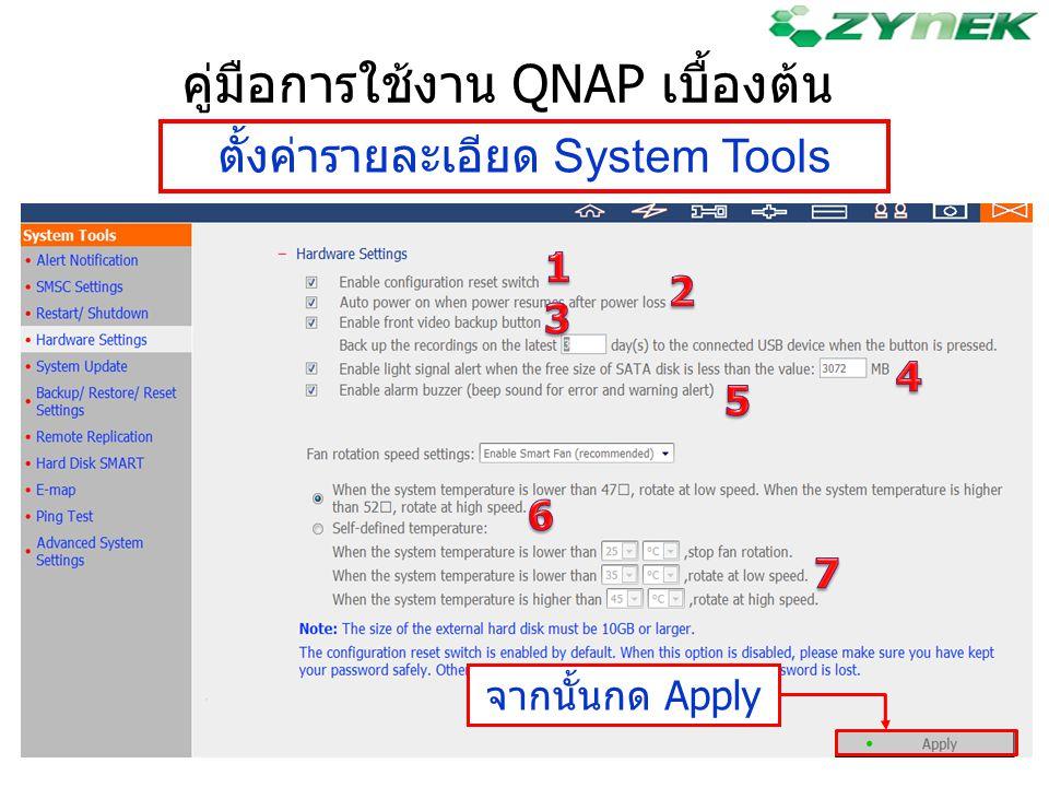 คู่มือการใช้งาน QNAP เบื้องต้น ตั้งค่ารายละเอียด System Tools จากนั้นกด Apply