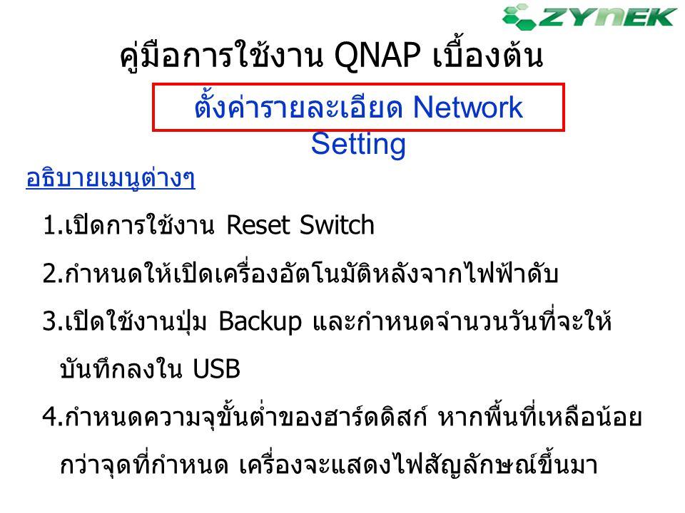 คู่มือการใช้งาน QNAP เบื้องต้น อธิบายเมนูต่างๆ 1.เปิดการใช้งาน Reset Switch 2.กำหนดให้เปิดเครื่องอัตโนมัติหลังจากไฟฟ้าดับ 3.เปิดใช้งานปุ่ม Backup และก