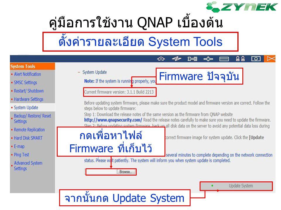 คู่มือการใช้งาน QNAP เบื้องต้น ตั้งค่ารายละเอียด System Tools กดเพื่อหาไฟล์ Firmware ที่เก็บไว้ Firmware ปัจจุบัน จากนั้นกด Update System