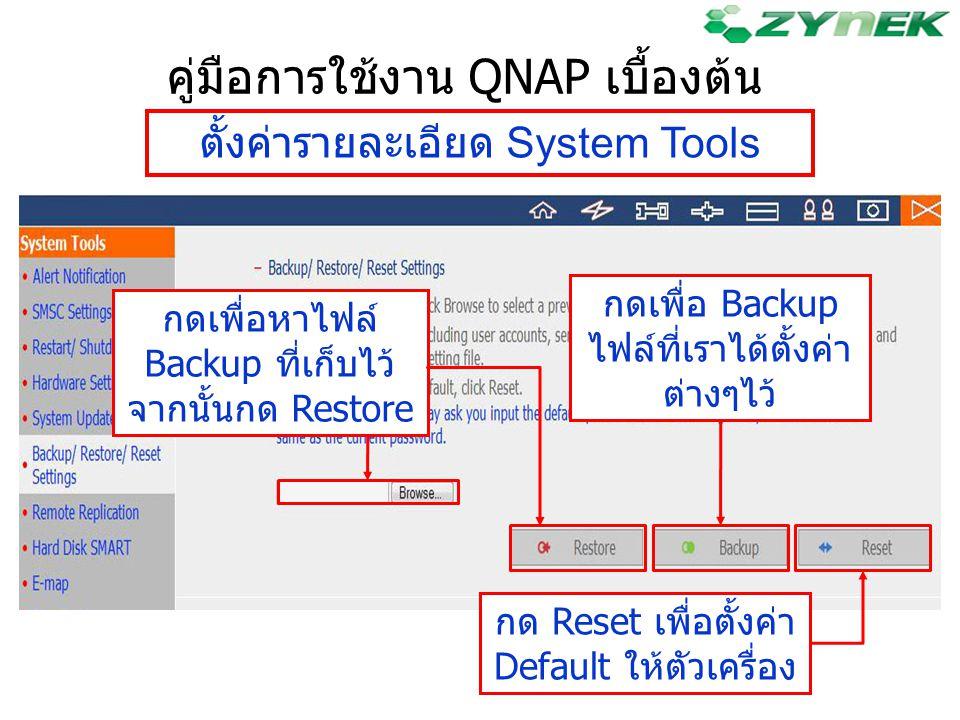 คู่มือการใช้งาน QNAP เบื้องต้น ตั้งค่ารายละเอียด System Tools กดเพื่อหาไฟล์ Backup ที่เก็บไว้ จากนั้นกด Restore กดเพื่อ Backup ไฟล์ที่เราได้ตั้งค่า ต่