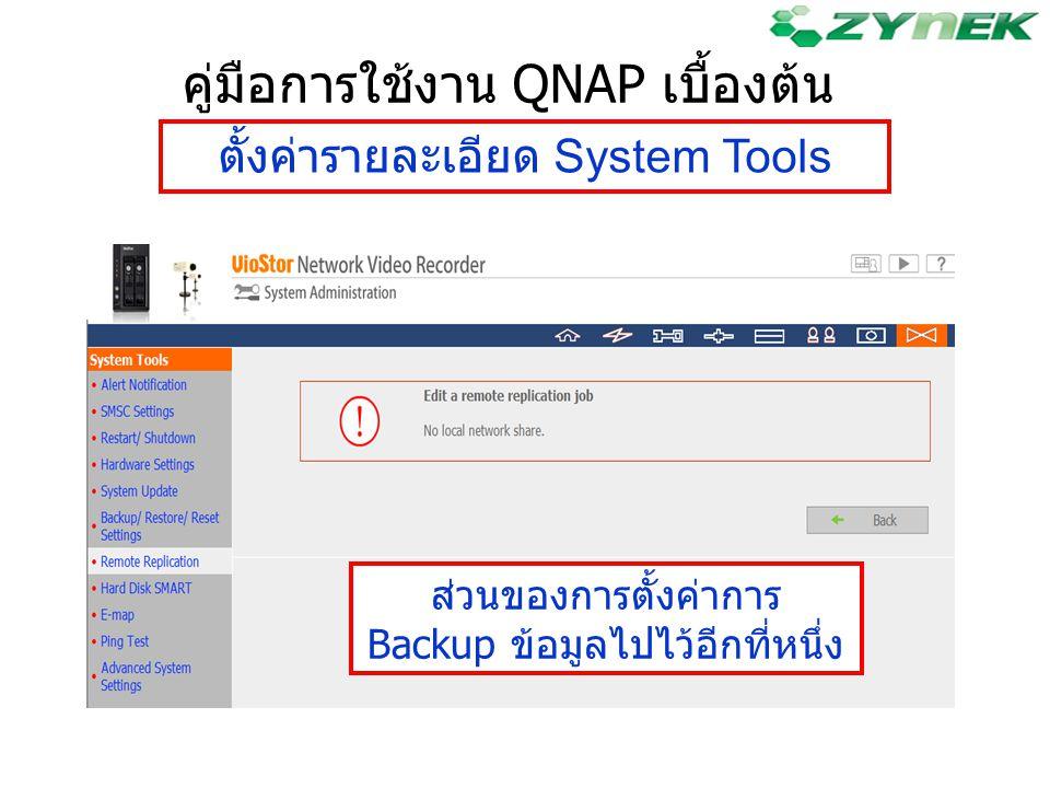 คู่มือการใช้งาน QNAP เบื้องต้น ตั้งค่ารายละเอียด System Tools ส่วนของการตั้งค่าการ Backup ข้อมูลไปไว้อีกที่หนึ่ง