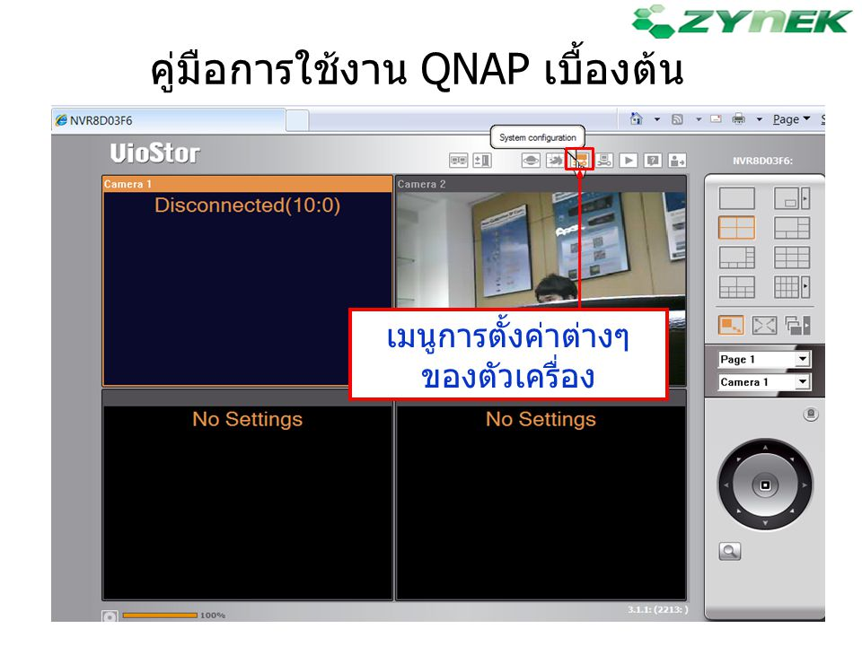 คู่มือการใช้งาน QNAP เบื้องต้น เมนูการตั้งค่าต่างๆ ของตัวเครื่อง