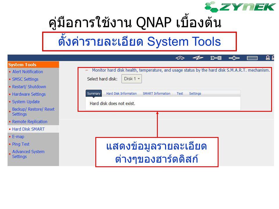 คู่มือการใช้งาน QNAP เบื้องต้น ตั้งค่ารายละเอียด System Tools แสดงข้อมูลรายละเอียด ต่างๆของฮาร์ดดิสก์