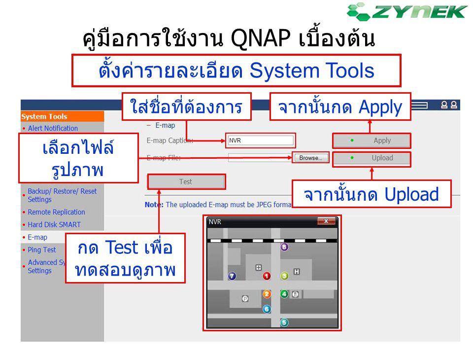 คู่มือการใช้งาน QNAP เบื้องต้น ตั้งค่ารายละเอียด System Tools ใส่ชื่อที่ต้องการ เลือกไฟล์ รูปภาพ จากนั้นกด Apply จากนั้นกด Upload กด Test เพื่อ ทดสอบด