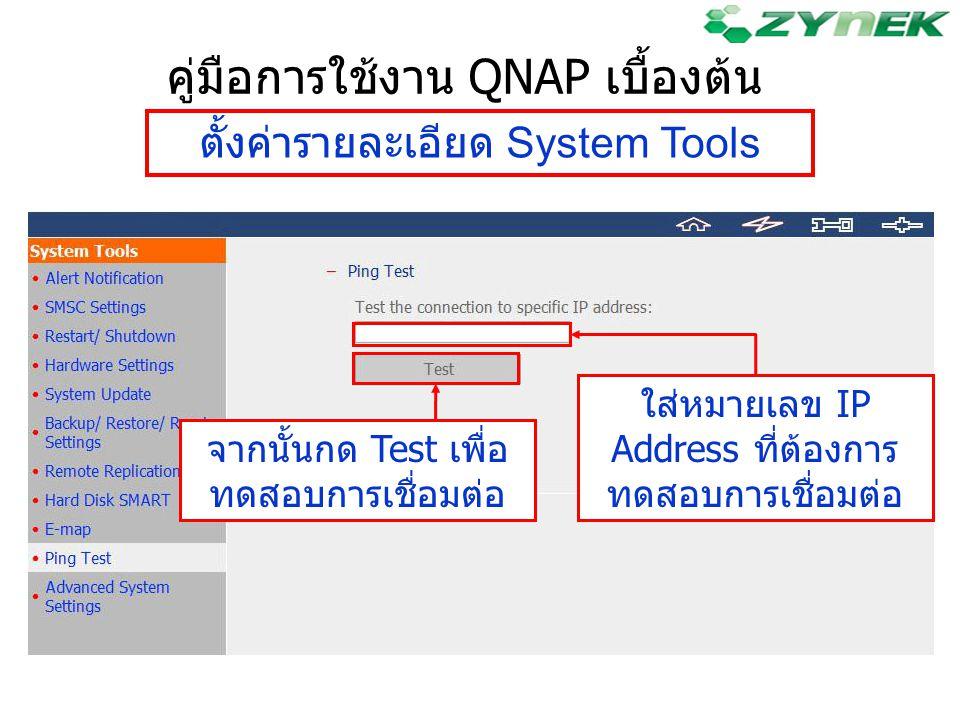 คู่มือการใช้งาน QNAP เบื้องต้น ตั้งค่ารายละเอียด System Tools ใส่หมายเลข IP Address ที่ต้องการ ทดสอบการเชื่อมต่อ จากนั้นกด Test เพื่อ ทดสอบการเชื่อมต่