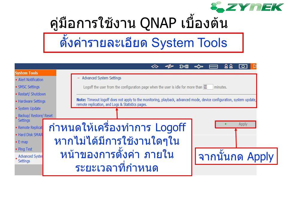 คู่มือการใช้งาน QNAP เบื้องต้น ตั้งค่ารายละเอียด System Tools กำหนดให้เครื่องทำการ Logoff หากไม่ได้มีการใช้งานใดๆใน หน้าของการตั้งค่า ภายใน ระยะเวลาที