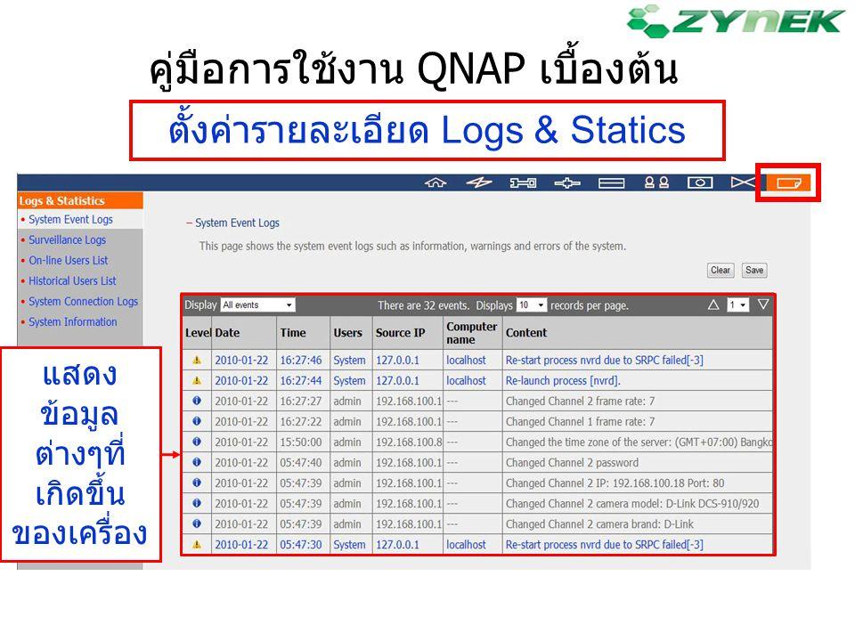 คู่มือการใช้งาน QNAP เบื้องต้น ตั้งค่ารายละเอียด Logs & Statics แสดง ข้อมูล ต่างๆที่ เกิดขึ้น ของเครื่อง