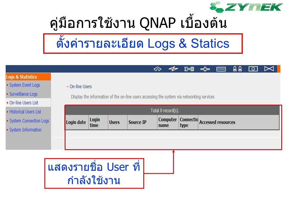 คู่มือการใช้งาน QNAP เบื้องต้น ตั้งค่ารายละเอียด Logs & Statics แสดงรายชื่อ User ที่ กำลังใช้งาน