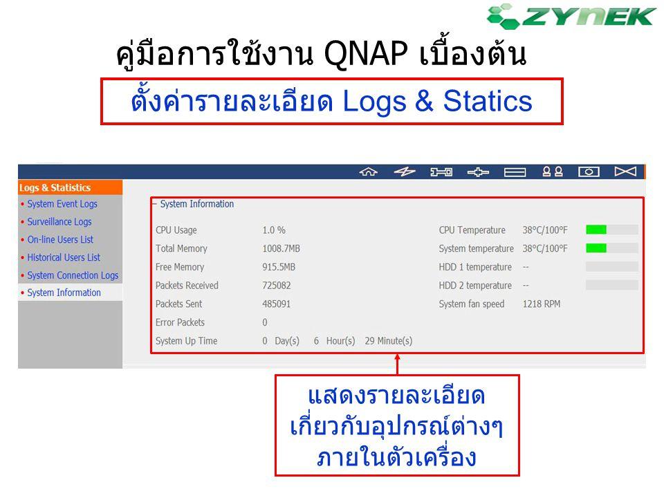 ตั้งค่ารายละเอียด Logs & Statics คู่มือการใช้งาน QNAP เบื้องต้น แสดงรายละเอียด เกี่ยวกับอุปกรณ์ต่างๆ ภายในตัวเครื่อง