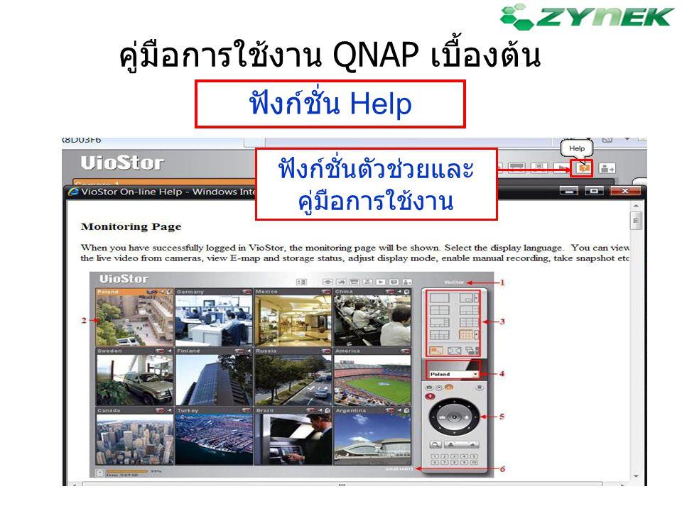 คู่มือการใช้งาน QNAP เบื้องต้น ฟังก์ชั่น Help ฟังก์ชั่นตัวช่วยและ คู่มือการใช้งาน