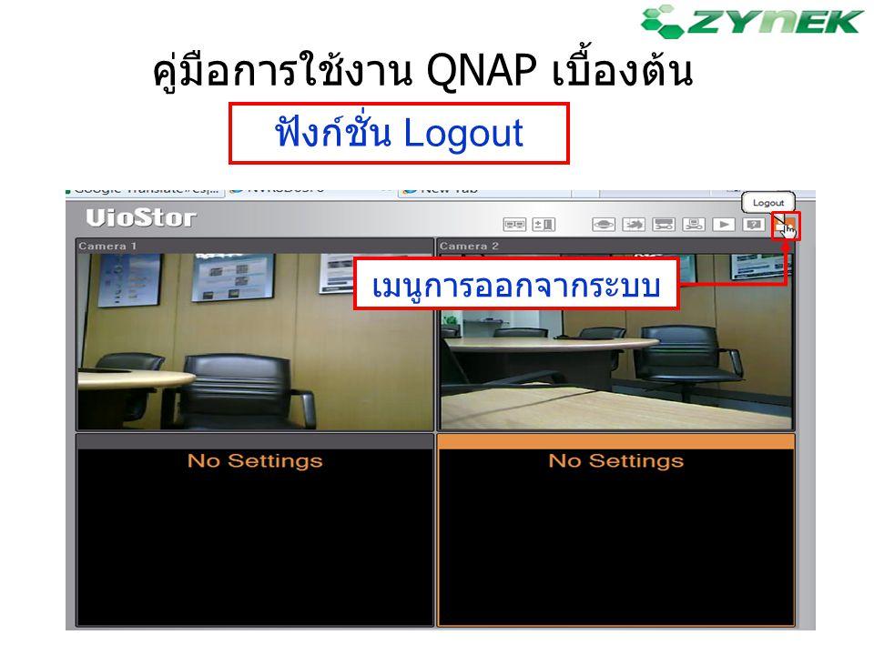 คู่มือการใช้งาน QNAP เบื้องต้น ฟังก์ชั่น Logout เมนูการออกจากระบบ