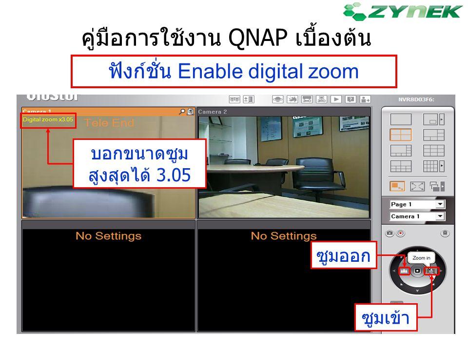 คู่มือการใช้งาน QNAP เบื้องต้น ฟังก์ชั่น Enable digital zoom บอกขนาดซูม สูงสุดได้ 3.05 ซูมเข้า ซูมออก