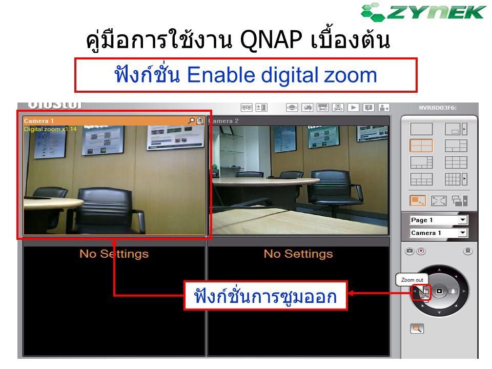 คู่มือการใช้งาน QNAP เบื้องต้น ฟังก์ชั่น Enable digital zoom ฟังก์ชั่นการซูมออก