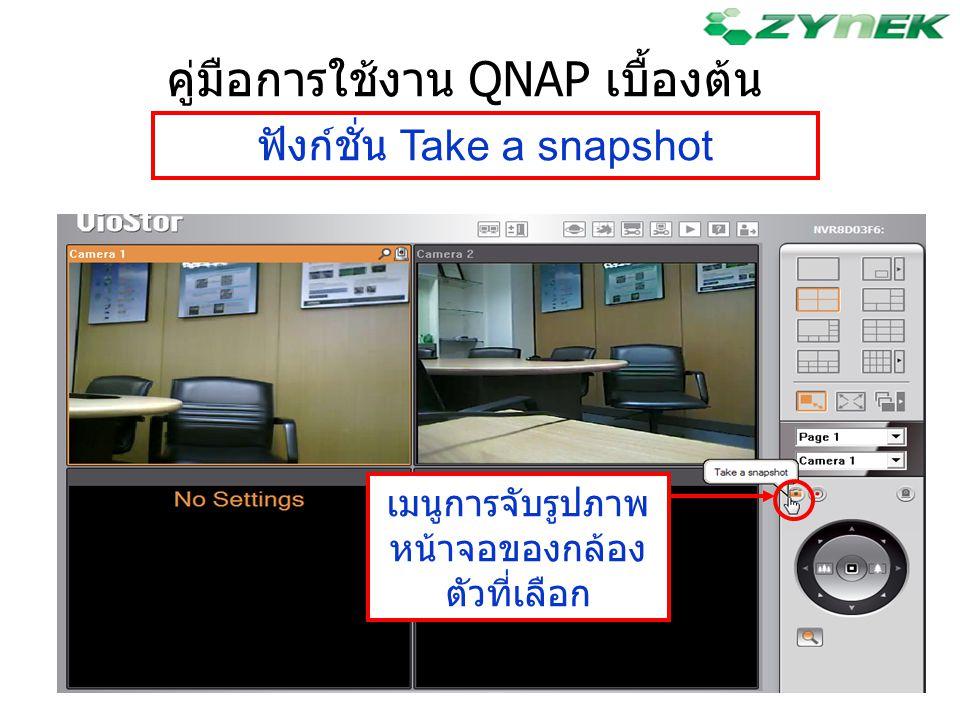 ฟังก์ชั่น Take a snapshot เมนูการจับรูปภาพ หน้าจอของกล้อง ตัวที่เลือก คู่มือการใช้งาน QNAP เบื้องต้น