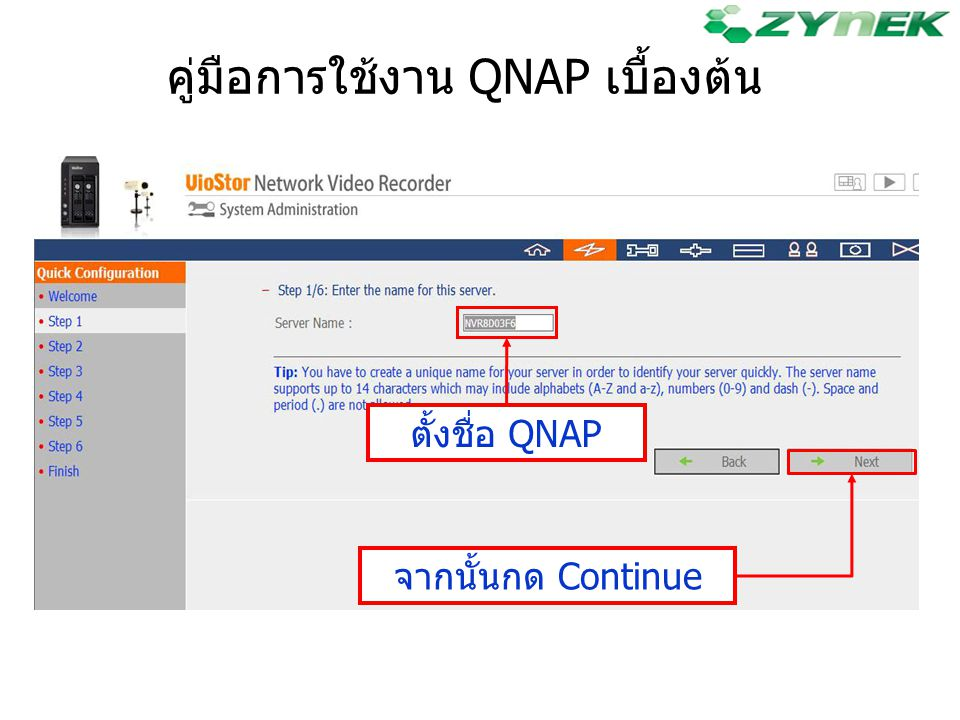 คู่มือการใช้งาน QNAP เบื้องต้น ตั้งชื่อ QNAP จากนั้นกด Continue