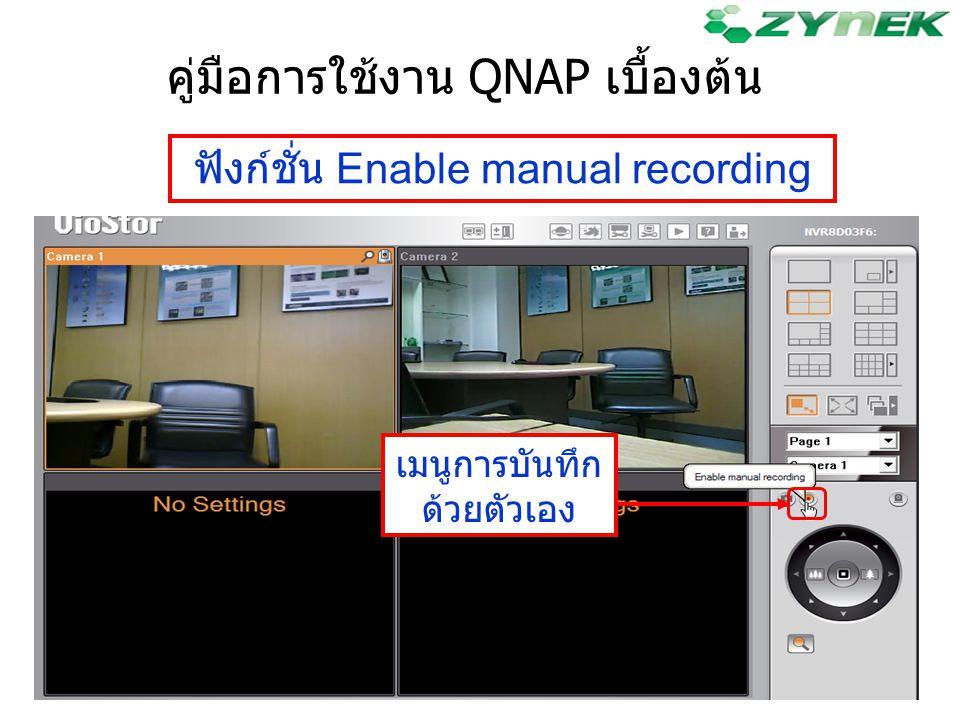 ฟังก์ชั่น Enable manual recording เมนูการบันทึก ด้วยตัวเอง คู่มือการใช้งาน QNAP เบื้องต้น